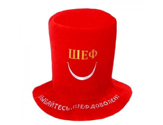 """Карнавальная шляпа """"Улыбайтесь, шеф доволен"""""""