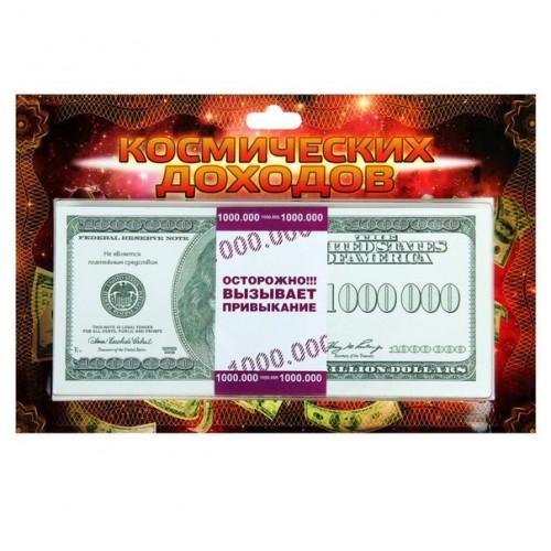 """Деньги для выкупа """"Космических доходов"""""""