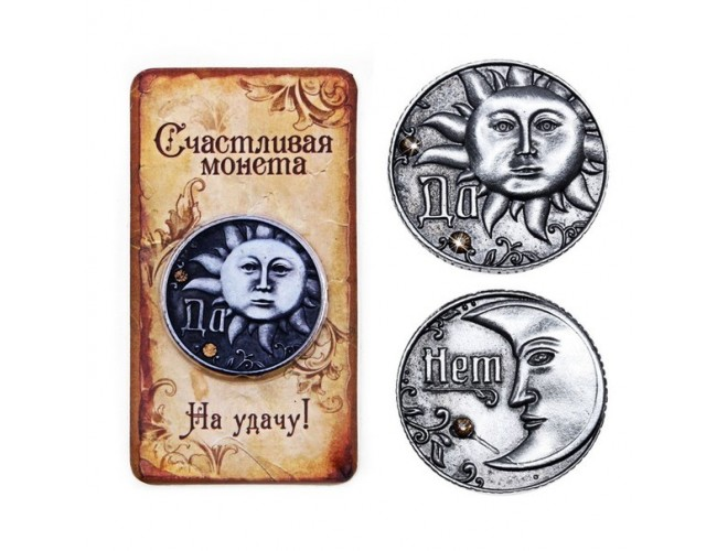 Монета для принятия решений (да/нет)