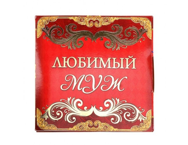 "Набор награда-титул ""Любимый муж"""