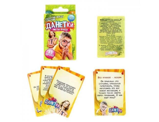 """Игра с карточками """"Данетки. Чистая правда"""""""