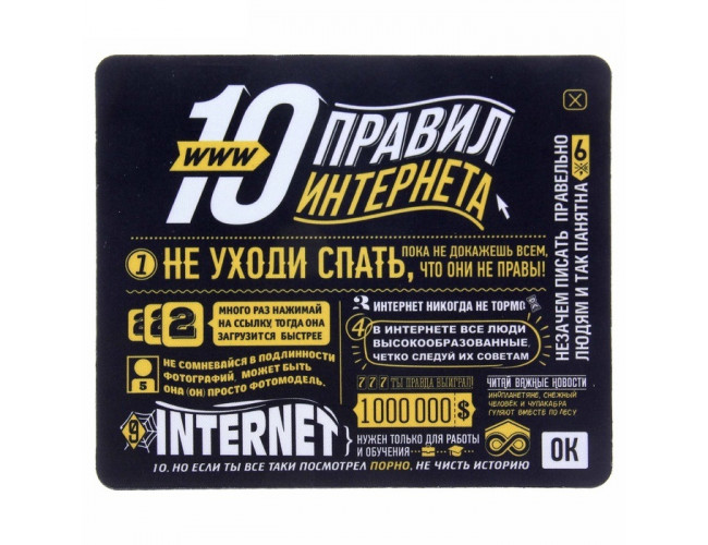 "Коврик для мышки ""10 правил интернета"""