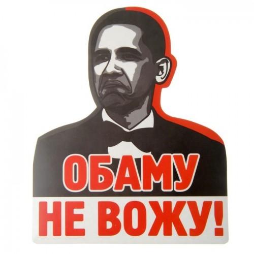 """Наклейка на авто """"Обаму не вожу!"""""""