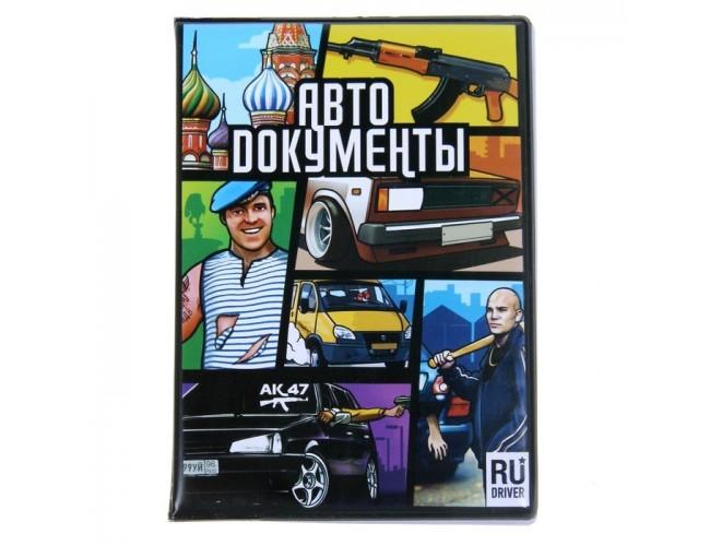 """Обложка для автодокументов """"ГТА"""""""