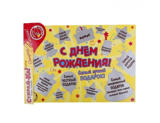 """Плакат со стирающимся слоем """"С Днем рождения!"""""""