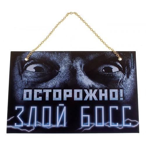 """Табличка на дверь """"Злой босс"""""""