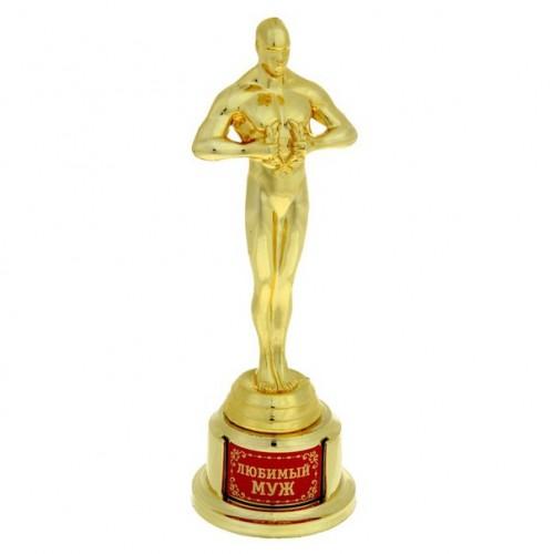 """Оскар на золотой подставке """"Любимый муж"""""""