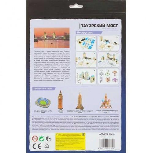 """Пазл 3D """"Тауэрский мост"""", 41 деталь"""